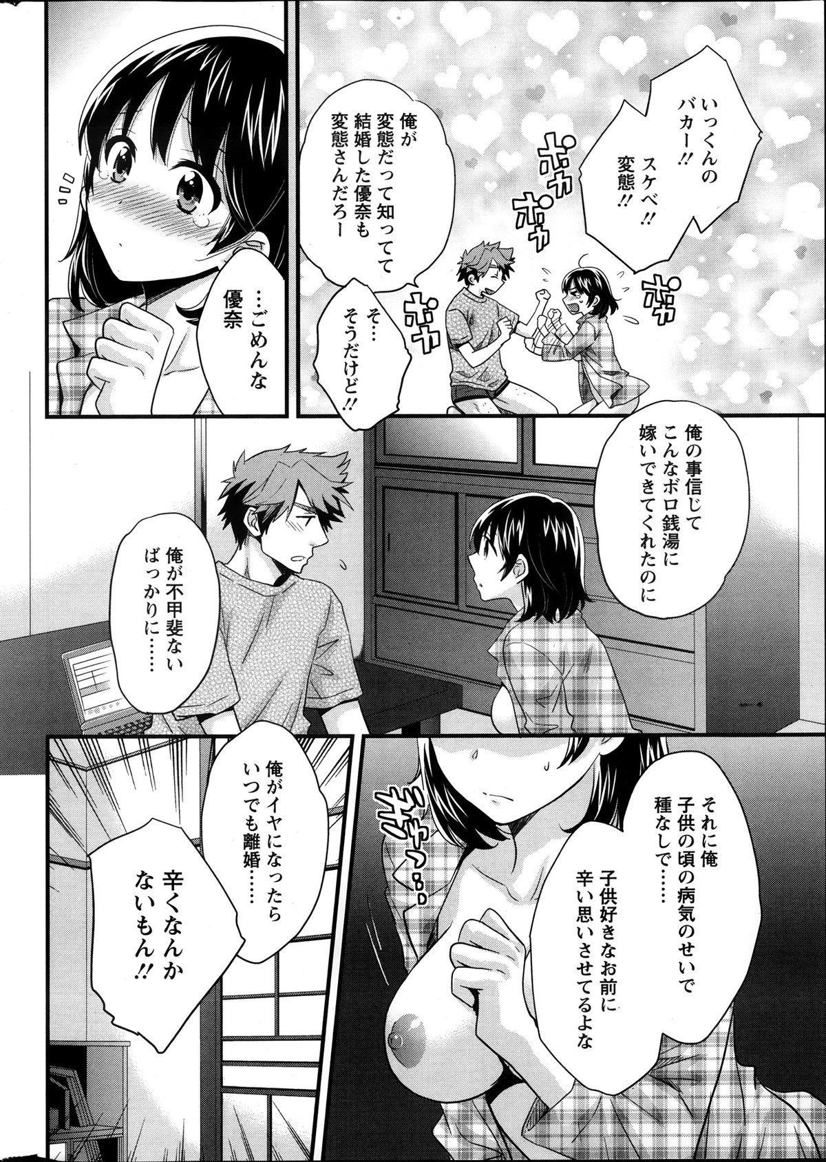 Niizuma Osenaka Nagashimasu Ch. 1-15 6