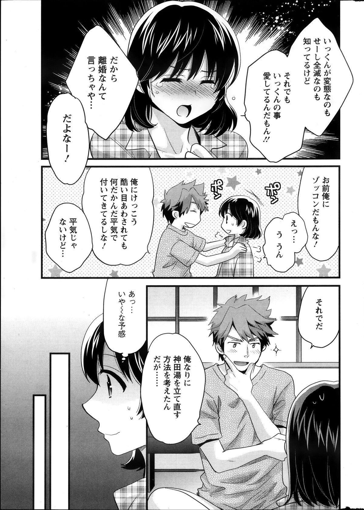 Niizuma Osenaka Nagashimasu Ch. 1-15 7