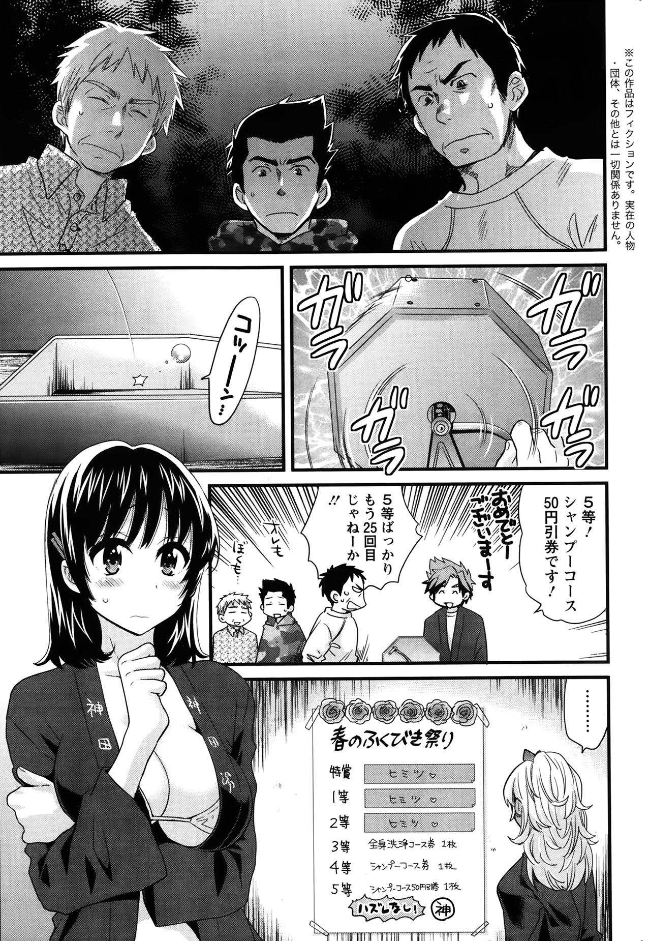 Niizuma Osenaka Nagashimasu Ch. 1-15 81