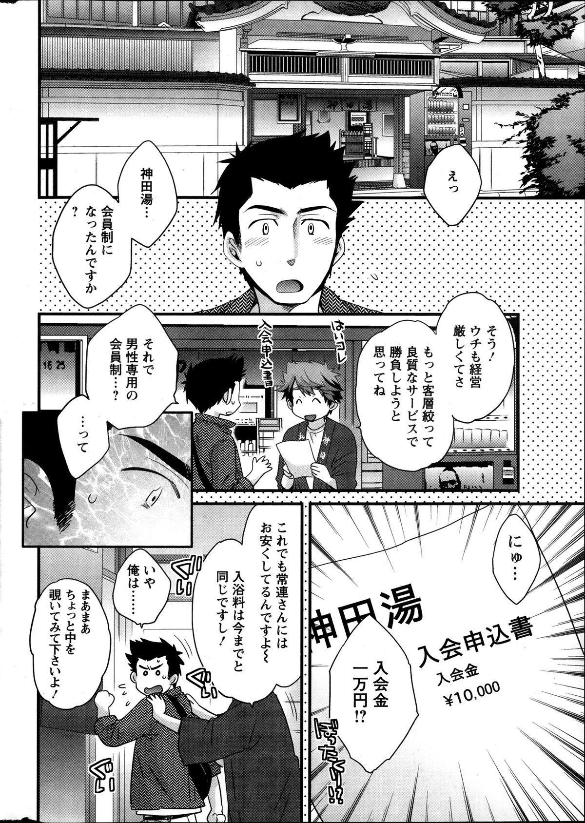 Niizuma Osenaka Nagashimasu Ch. 1-15 8