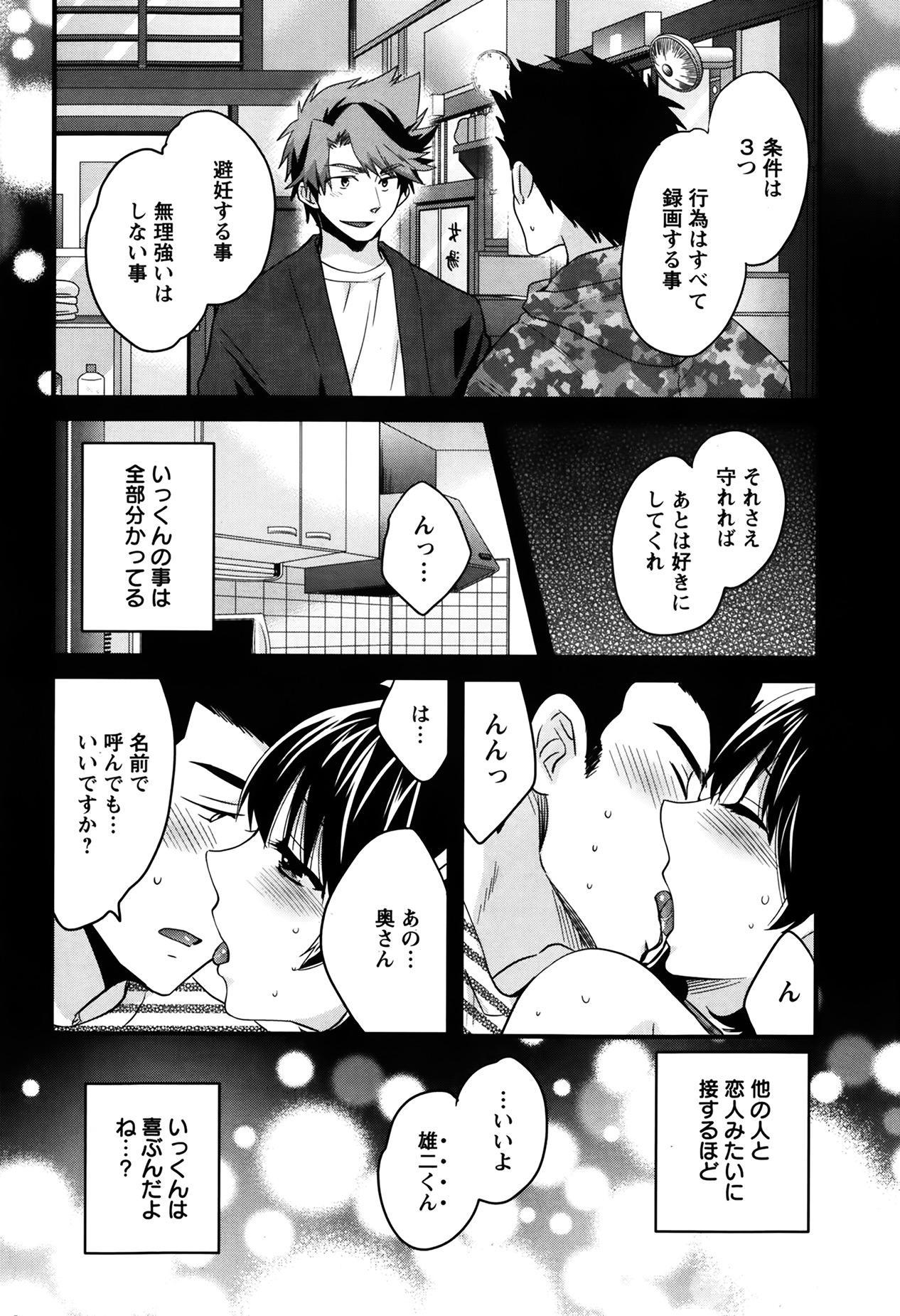 Niizuma Osenaka Nagashimasu Ch. 1-15 90