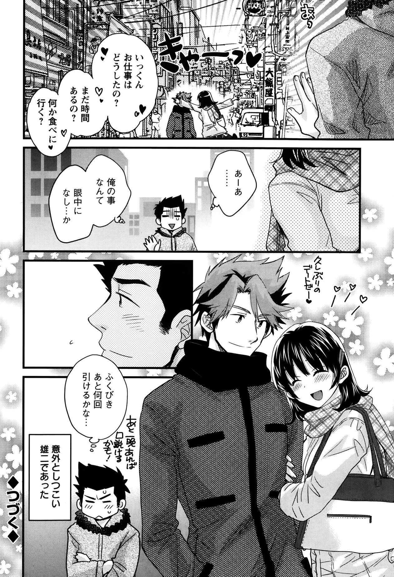 Niizuma Osenaka Nagashimasu Ch. 1-15 98