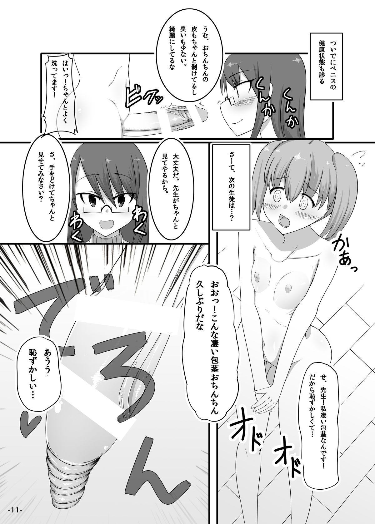 Futa Yuri 9