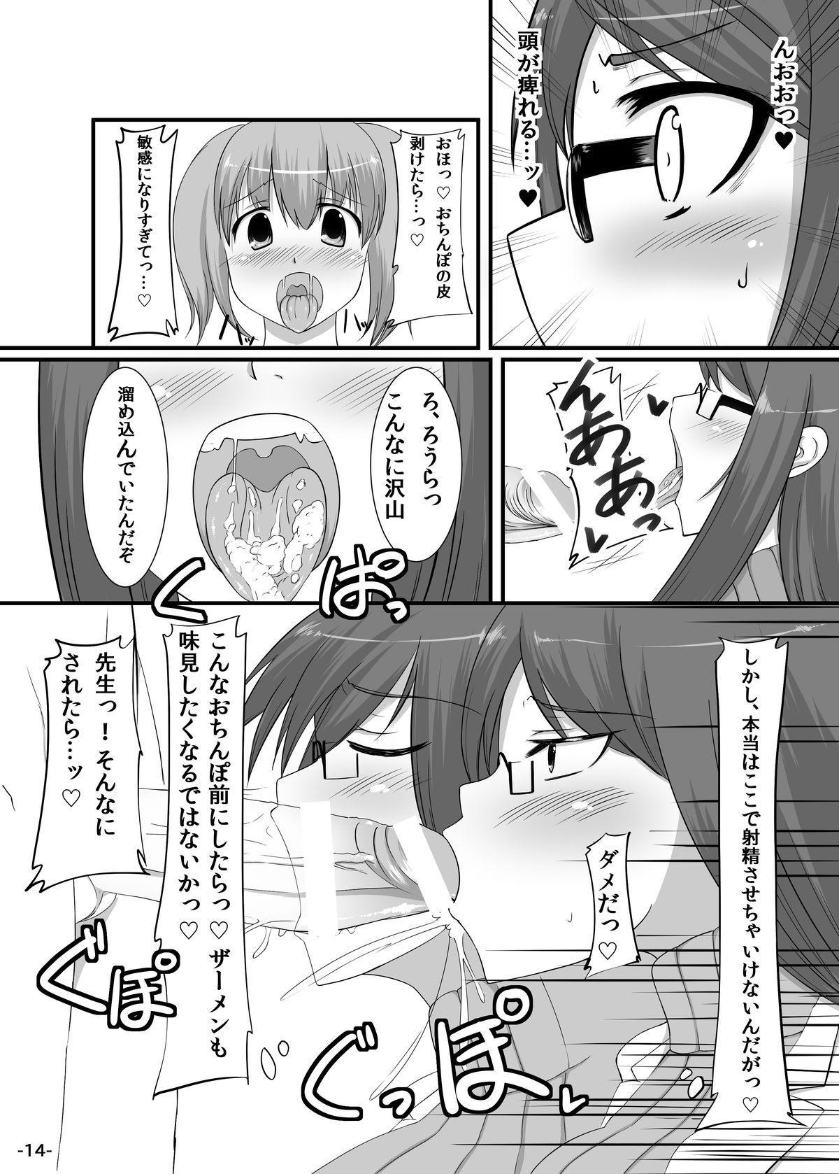 Futa Yuri 12