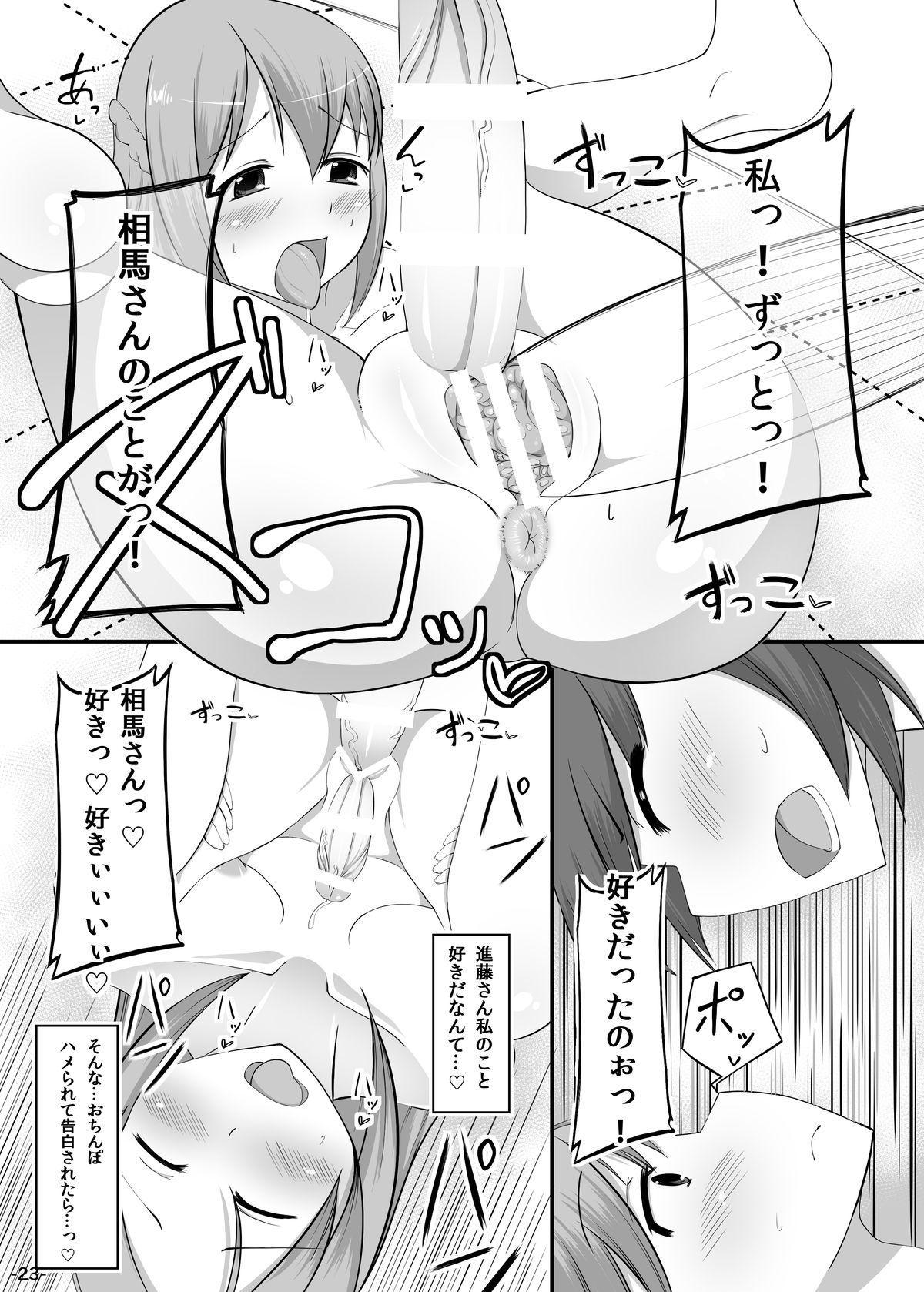 Futa Yuri 21