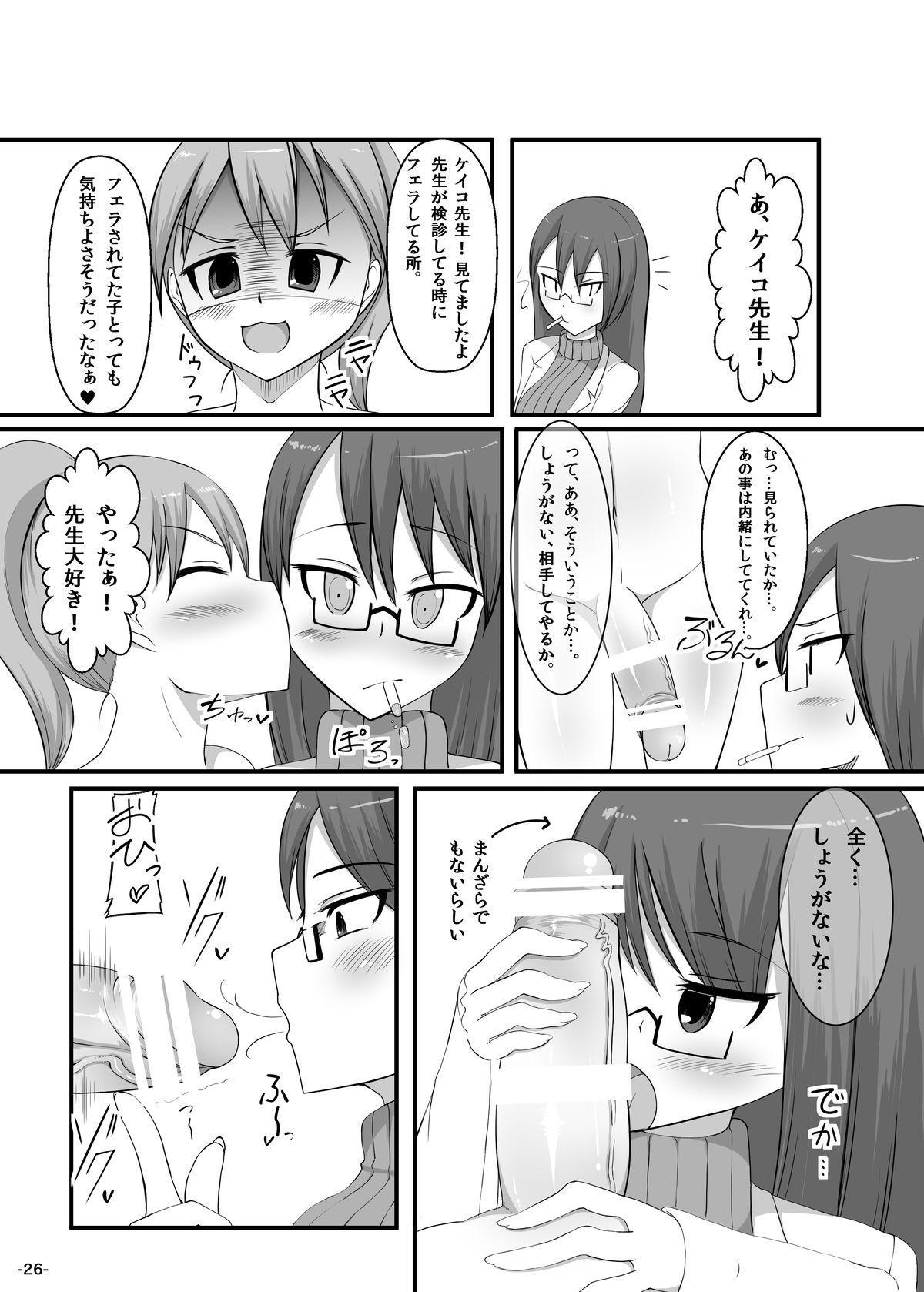 Futa Yuri 24