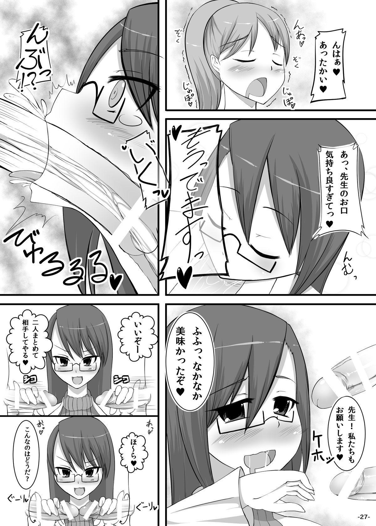 Futa Yuri 25