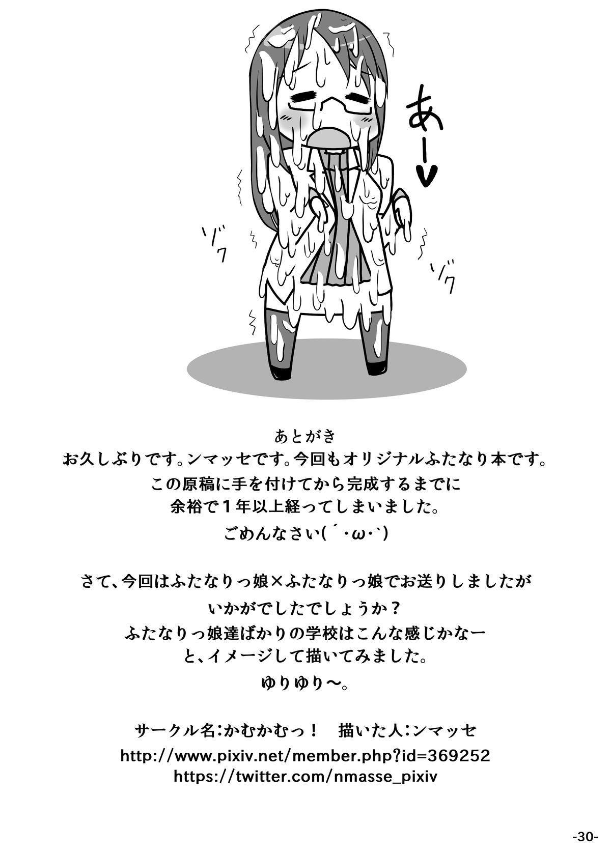 Futa Yuri 28