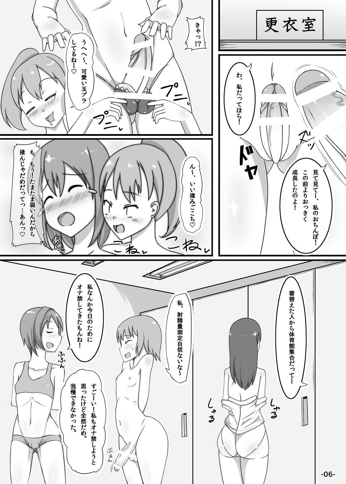 Futa Yuri 4