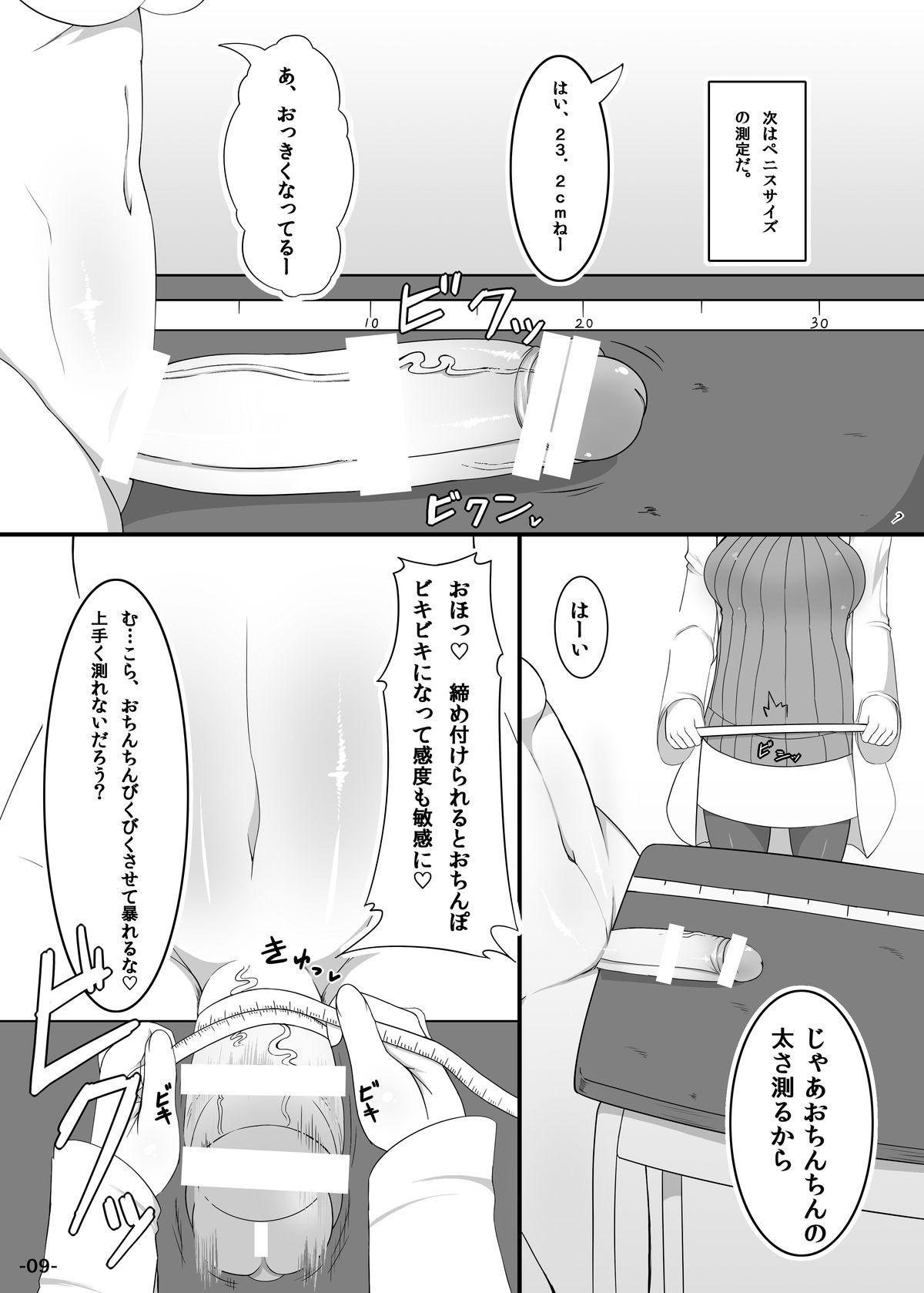 Futa Yuri 7