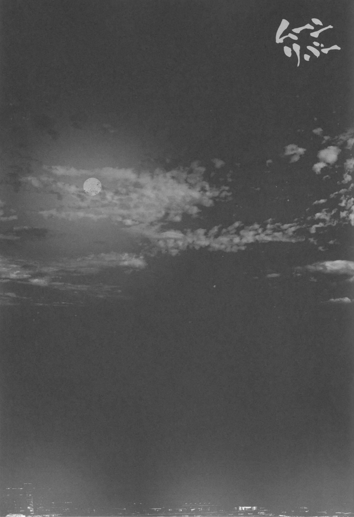 Moon River 27