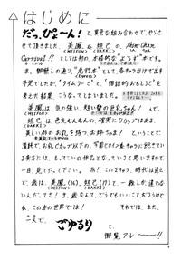 Meifonchan 3