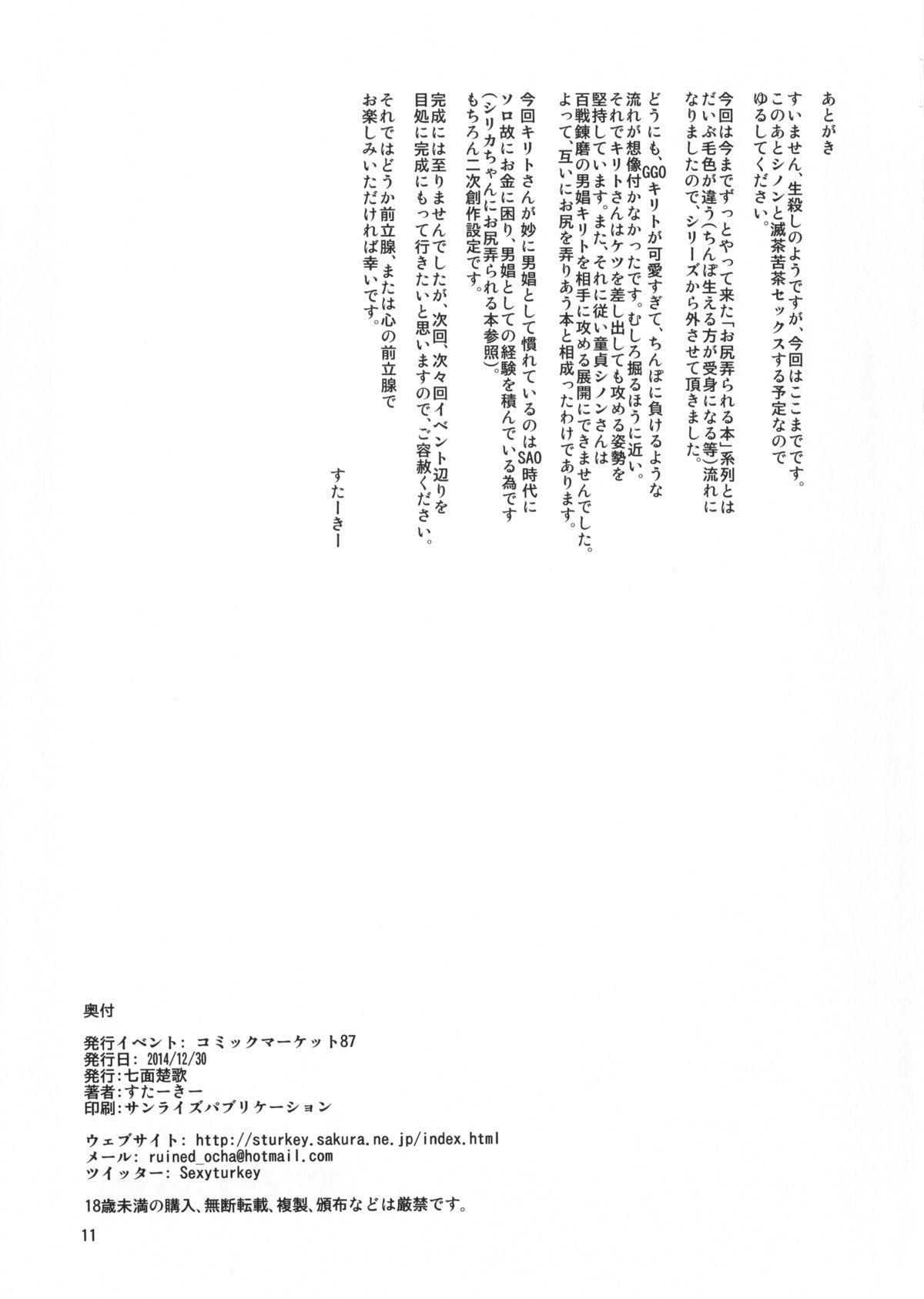 Sogekishu to Oshiri Ijiri Au Hon 10
