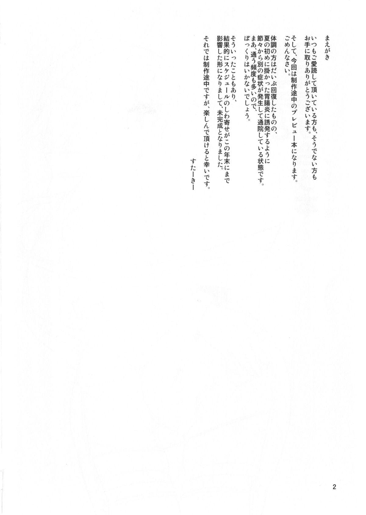 Sogekishu to Oshiri Ijiri Au Hon 1