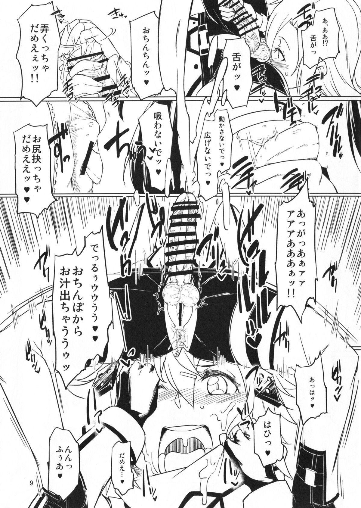 Sogekishu to Oshiri Ijiri Au Hon 8