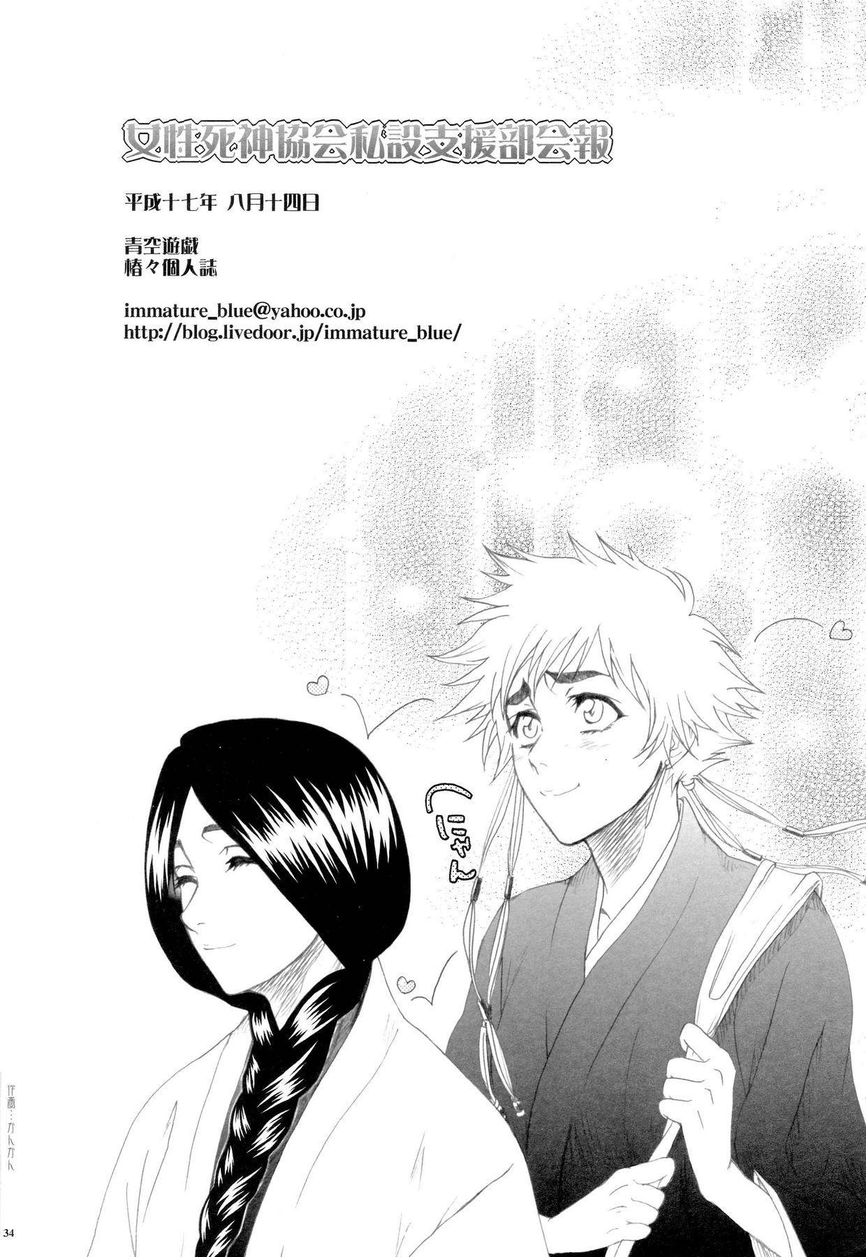 Josei Shinigami Kyoukai Shisetsu Shienbu Kaihou 32