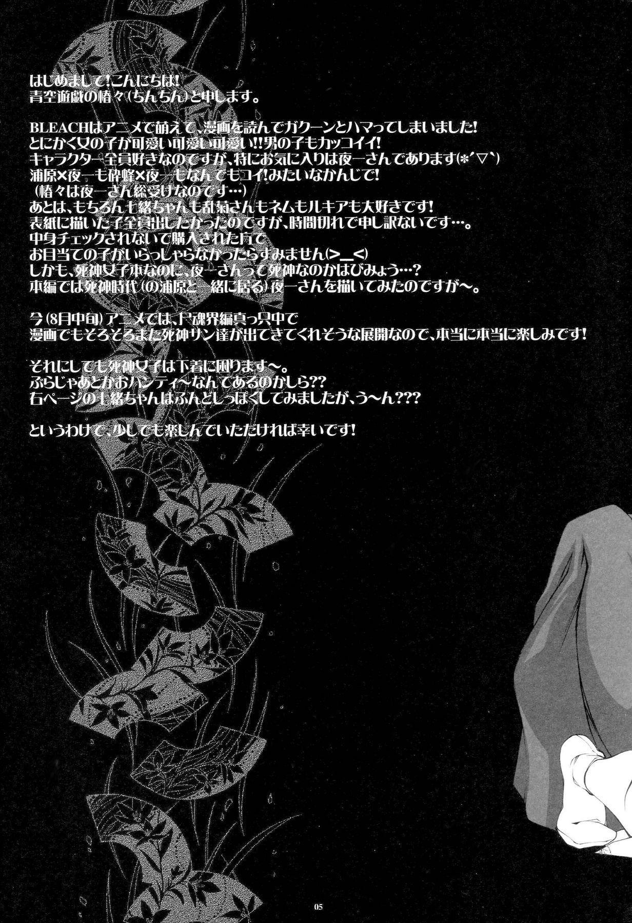 Josei Shinigami Kyoukai Shisetsu Shienbu Kaihou 3