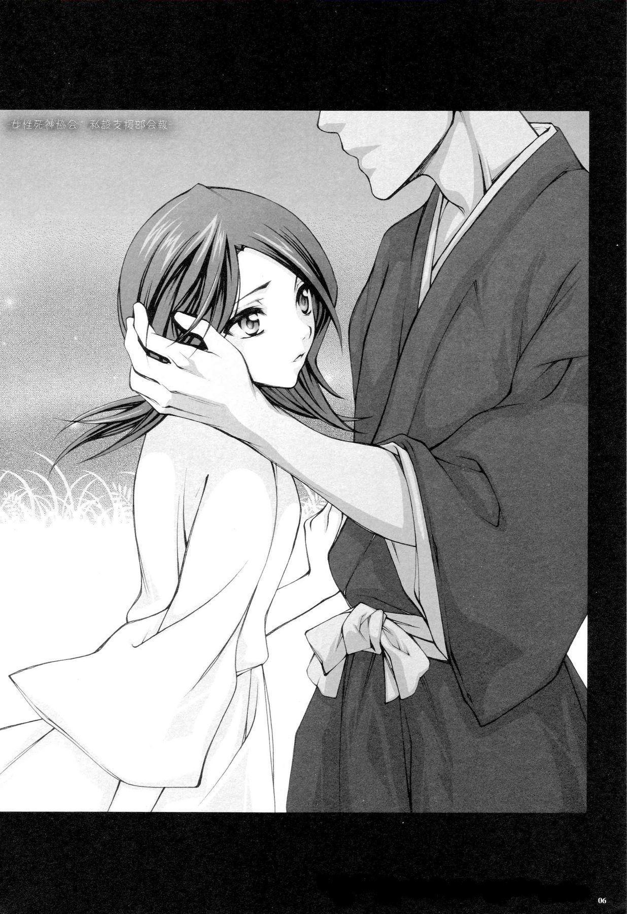 Josei Shinigami Kyoukai Shisetsu Shienbu Kaihou 4