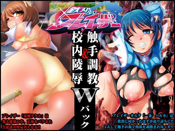 Tetsujin Shoujo Blazer - Kounai Ryoujoku & Shokushu Choukyou Pack 0
