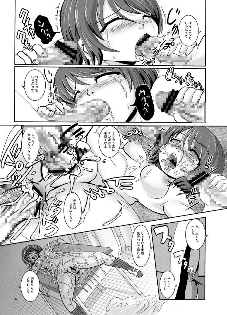 Tetsujin Shoujo Blazer - Kounai Ryoujoku & Shokushu Choukyou Pack 14