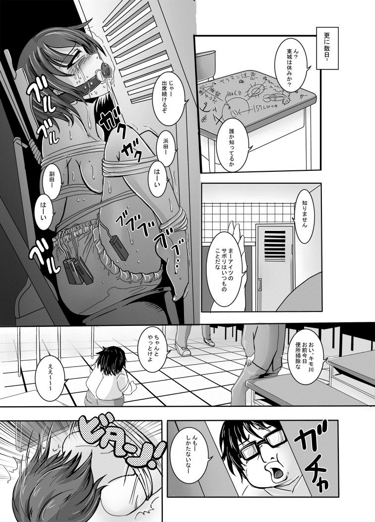 Tetsujin Shoujo Blazer - Kounai Ryoujoku & Shokushu Choukyou Pack 20