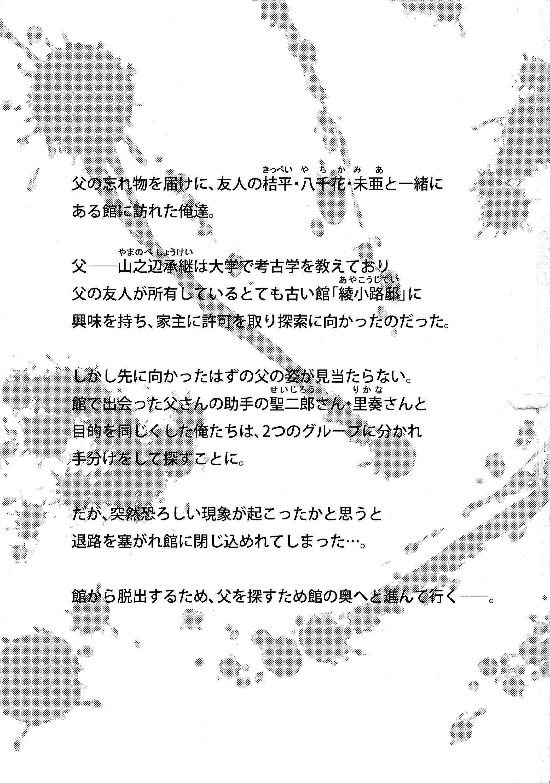 Futanari ni Naru Kanojo no Aventure 2