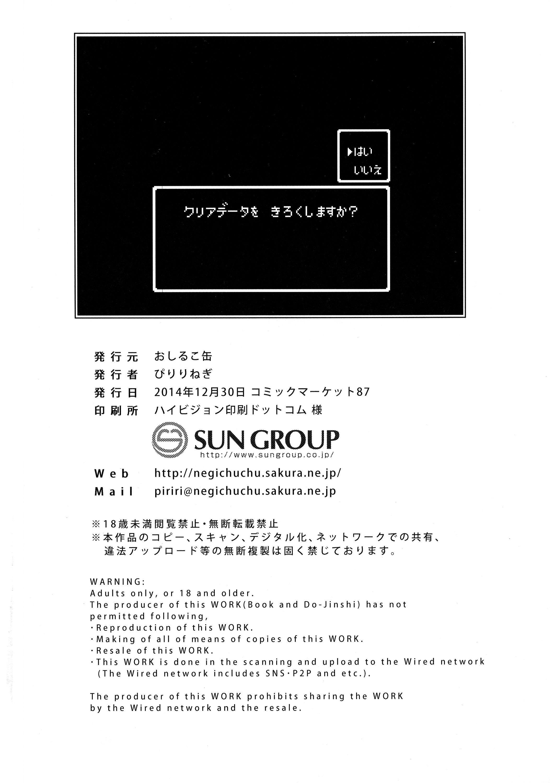 Futanari ni Naru Kanojo no Aventure 33