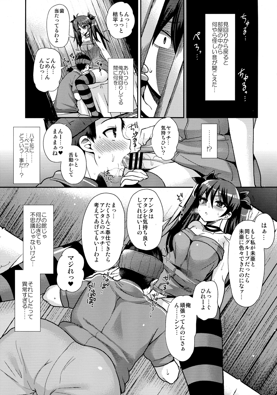 Futanari ni Naru Kanojo no Aventure 4