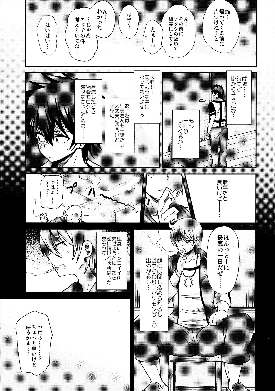 Futanari ni Naru Kanojo no Aventure 8