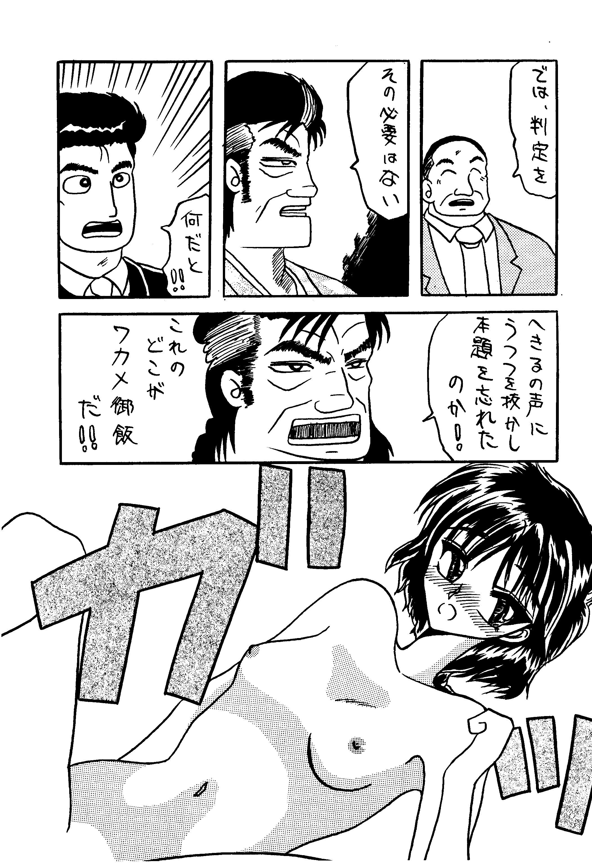 Rei 21