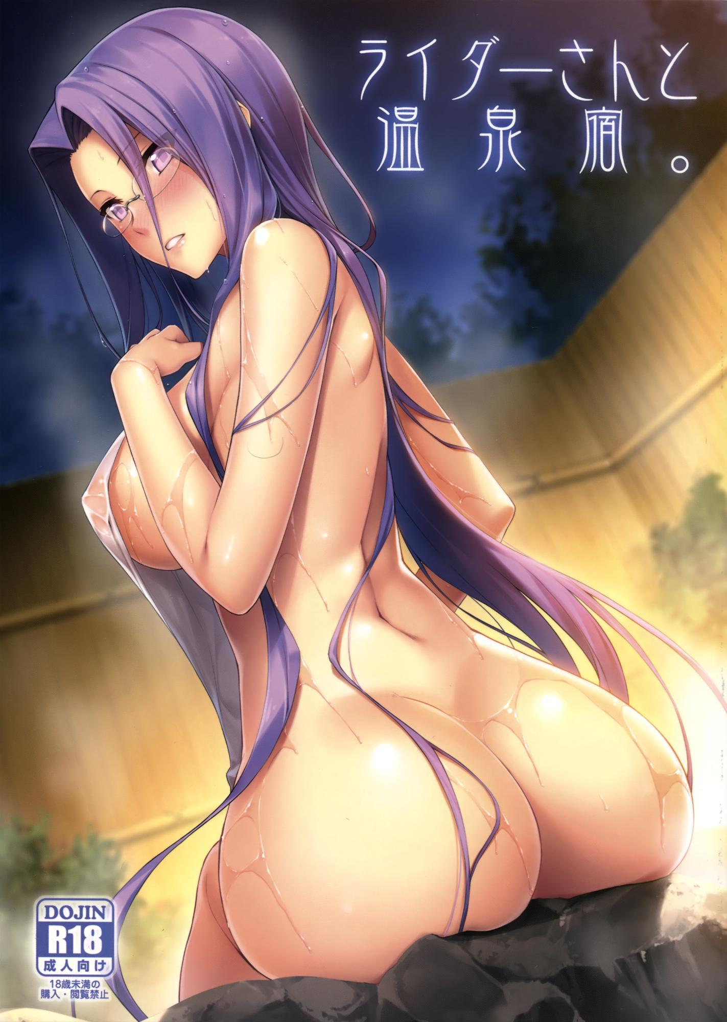 (C87) [S.S.L (Yanagi)] Rider-san to Onsen Yado. | Hot Spring Inn With Rider-san. (Fate/stay night) [English] [Facedesk] 0
