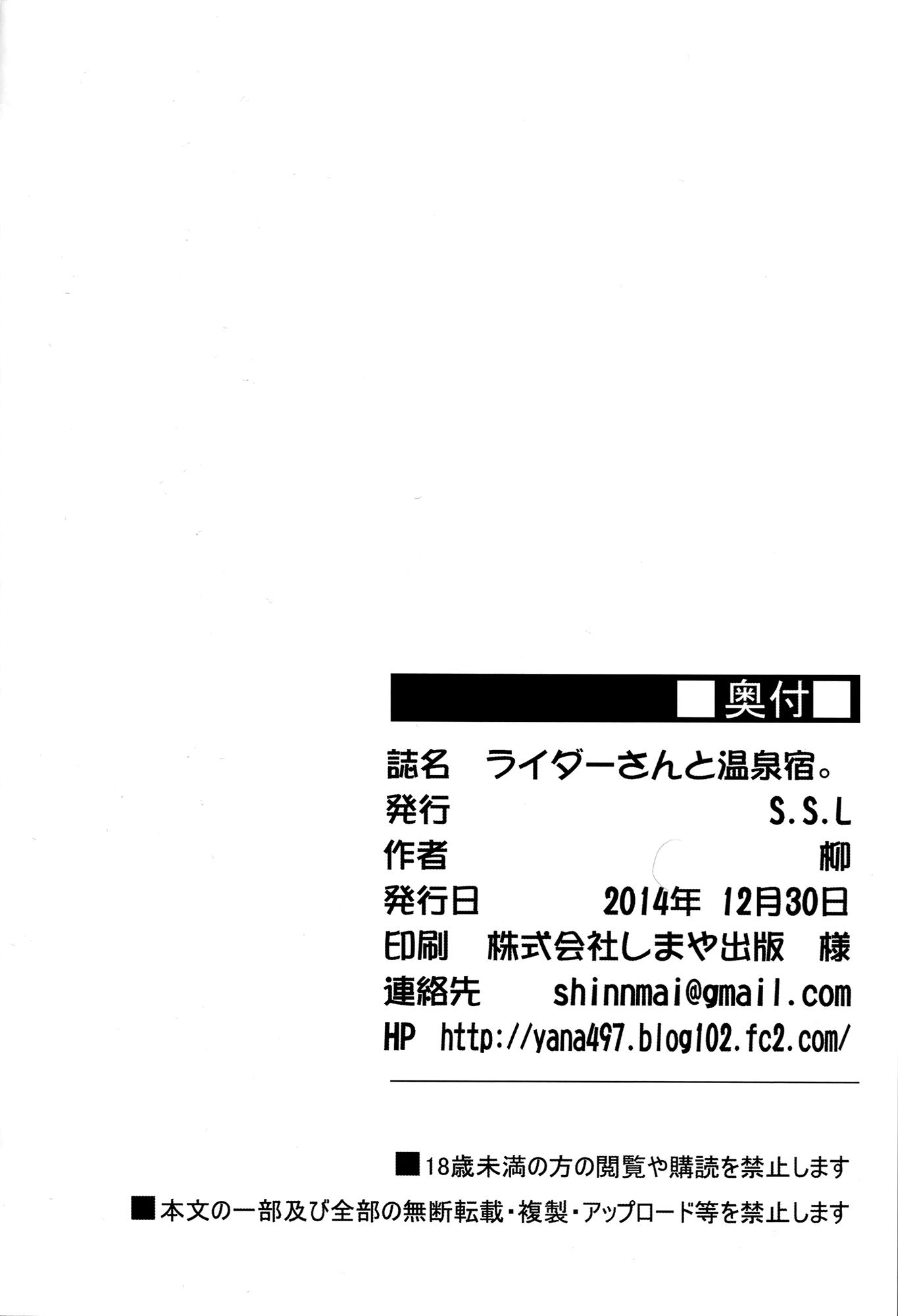 (C87) [S.S.L (Yanagi)] Rider-san to Onsen Yado. | Hot Spring Inn With Rider-san. (Fate/stay night) [English] [Facedesk] 20