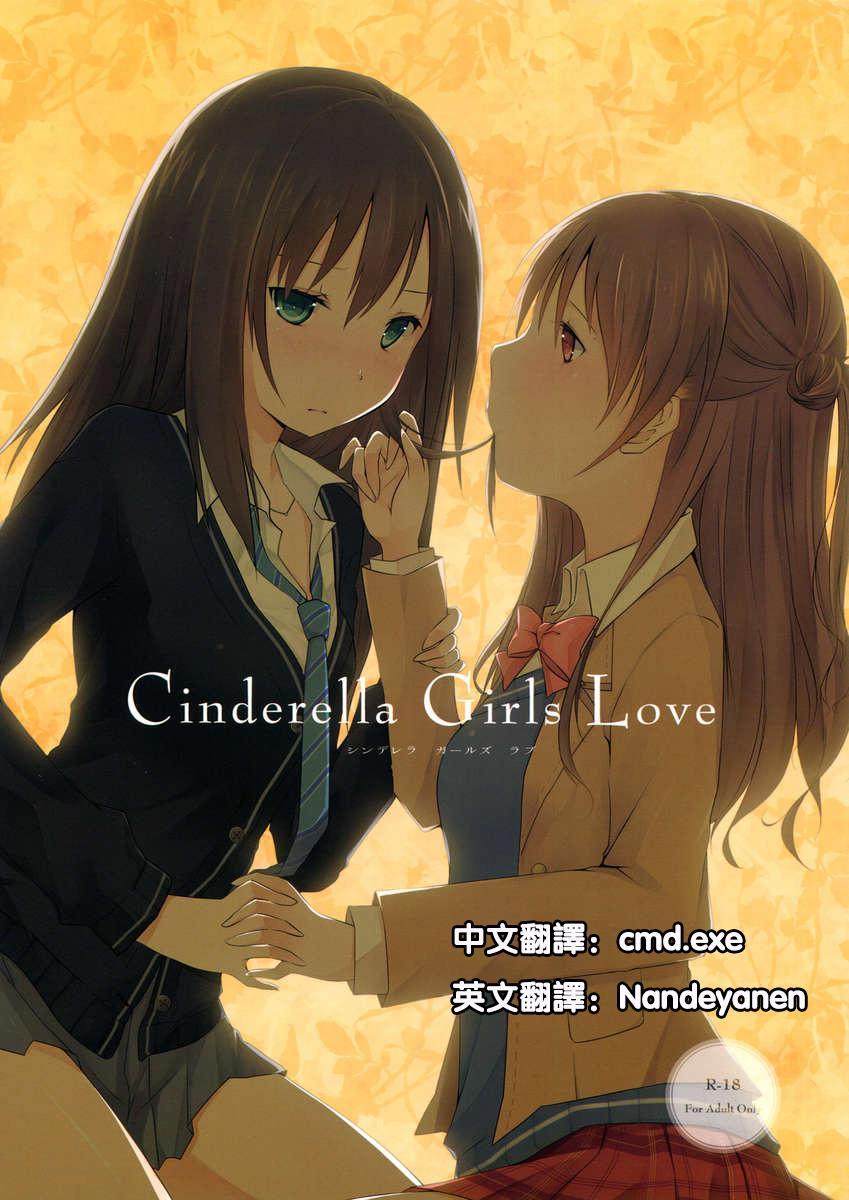 Cinderella Girls Love 0