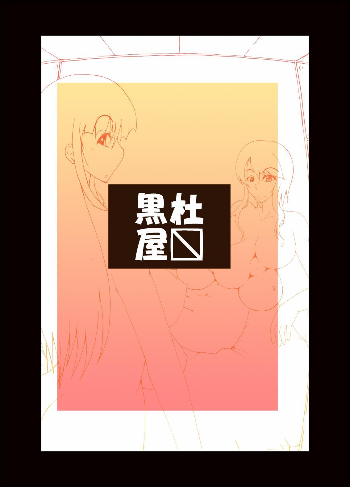 Watashi to Sensei 28