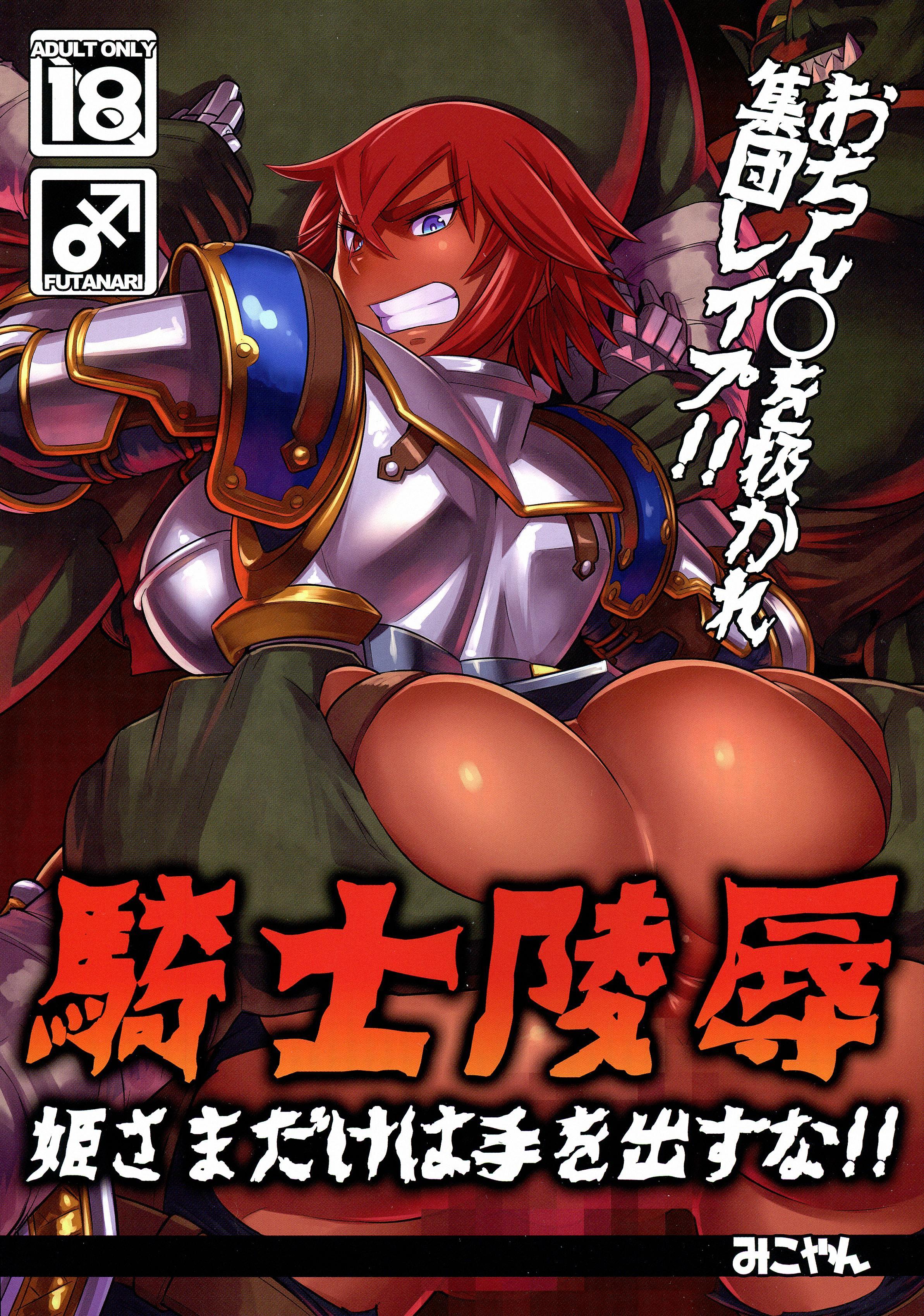 Kishi Ryoujoku Hime-sama dake wa Te o Dasuna!! 0