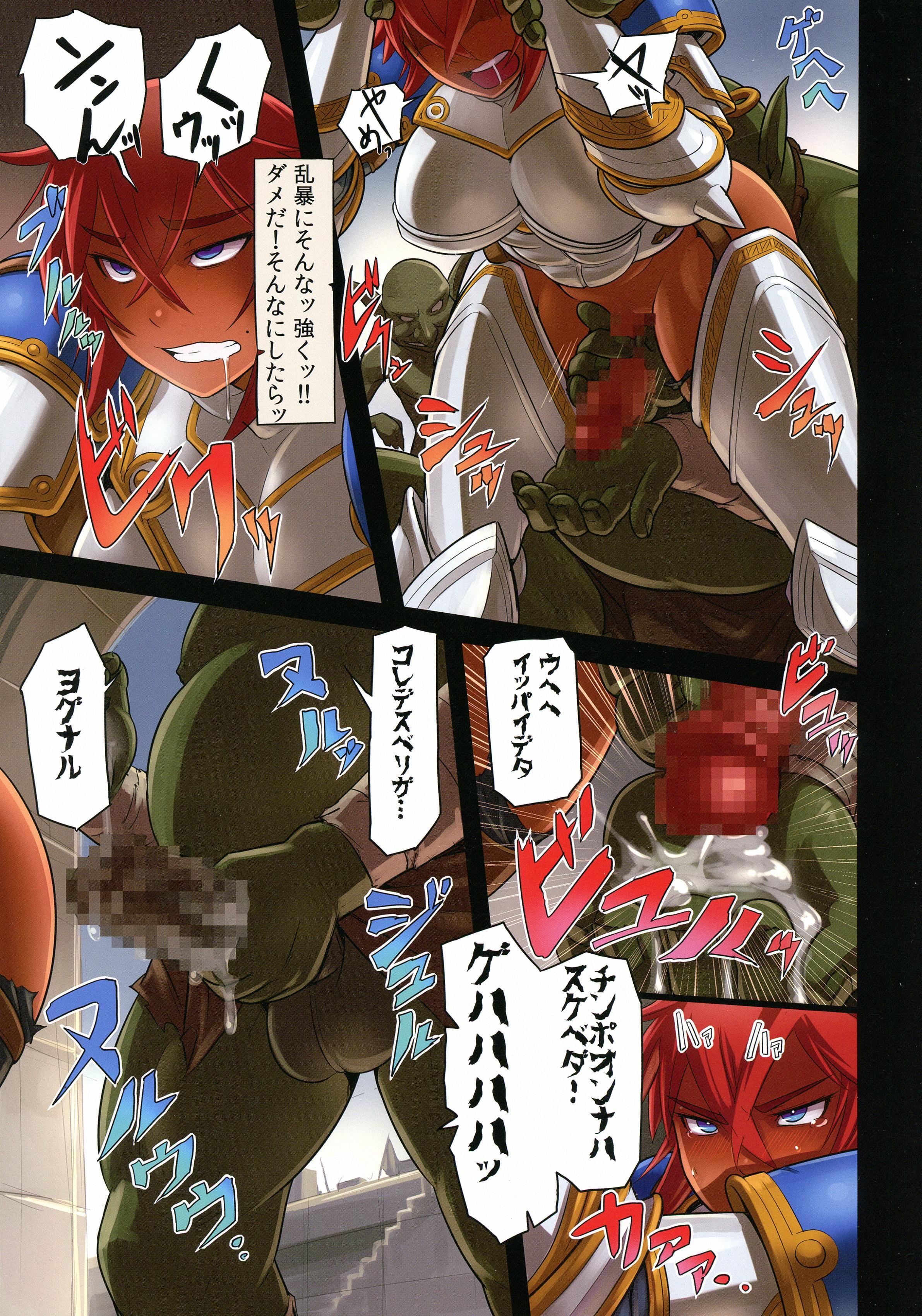 Kishi Ryoujoku Hime-sama dake wa Te o Dasuna!! 5