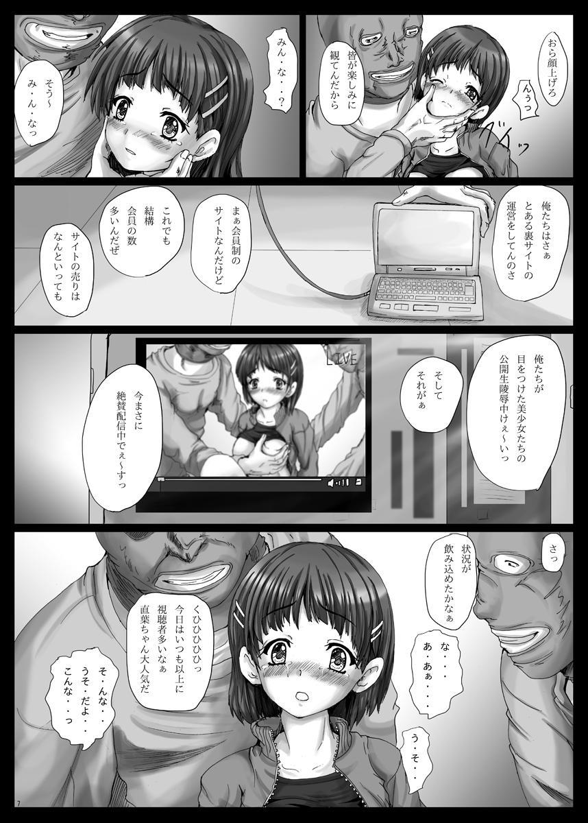 Bind SAO 7