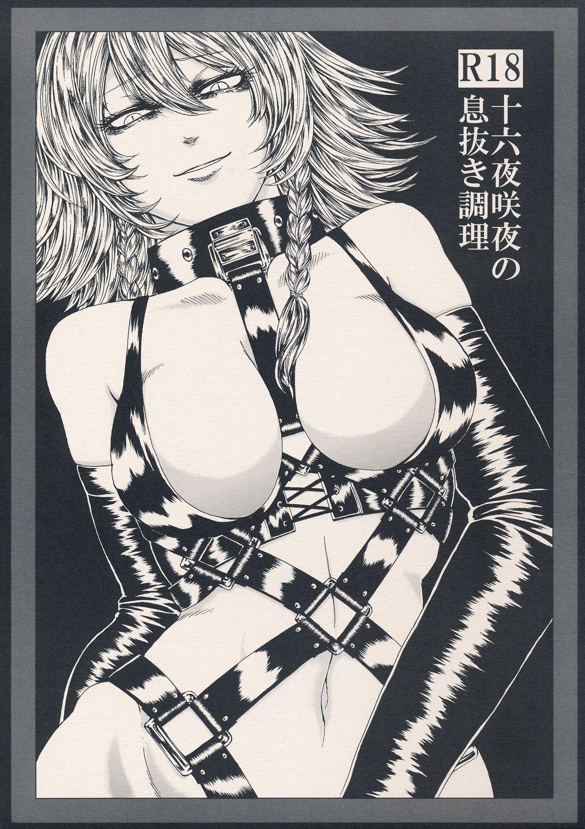 Izayoi Sakuya no Ikinuki Chouri 0