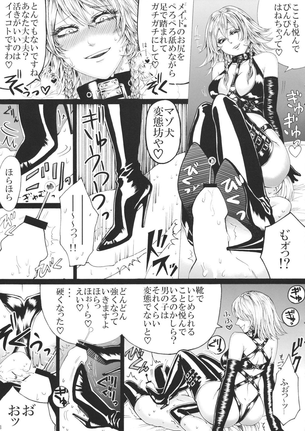Izayoi Sakuya no Ikinuki Chouri 11