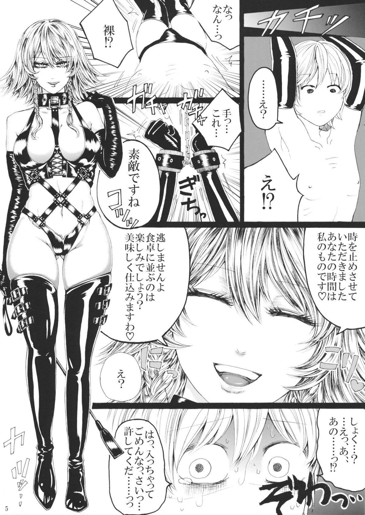 Izayoi Sakuya no Ikinuki Chouri 3