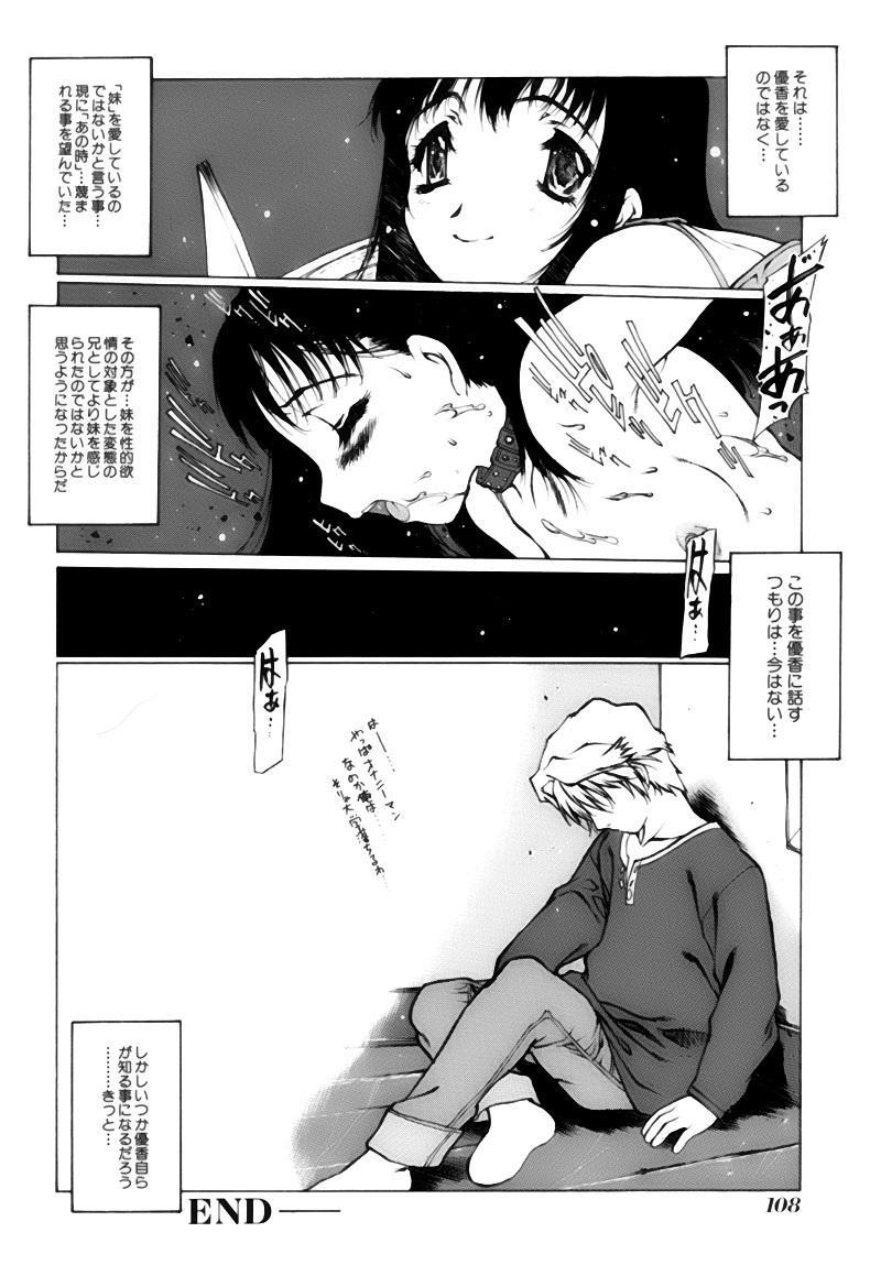 Shoujo Gahou 107