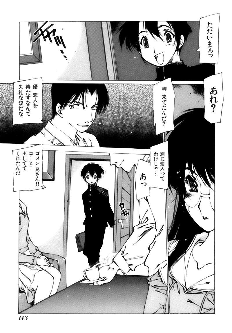Shoujo Gahou 142