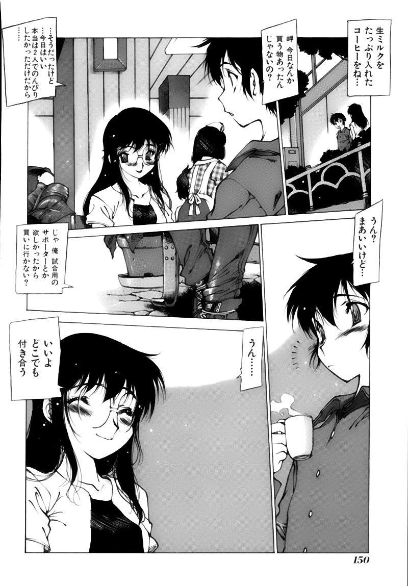 Shoujo Gahou 149