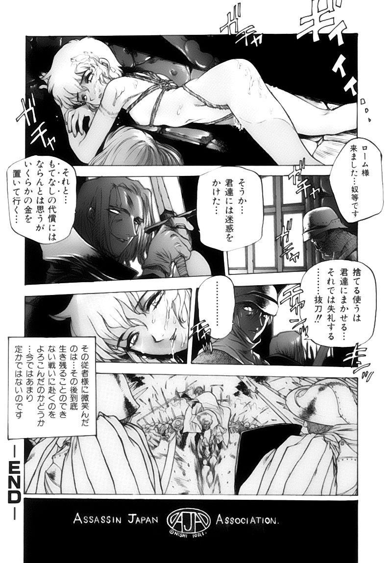 Shoujo Gahou 163