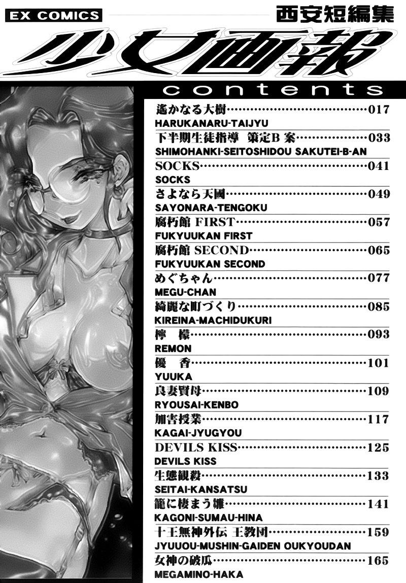 Shoujo Gahou 172
