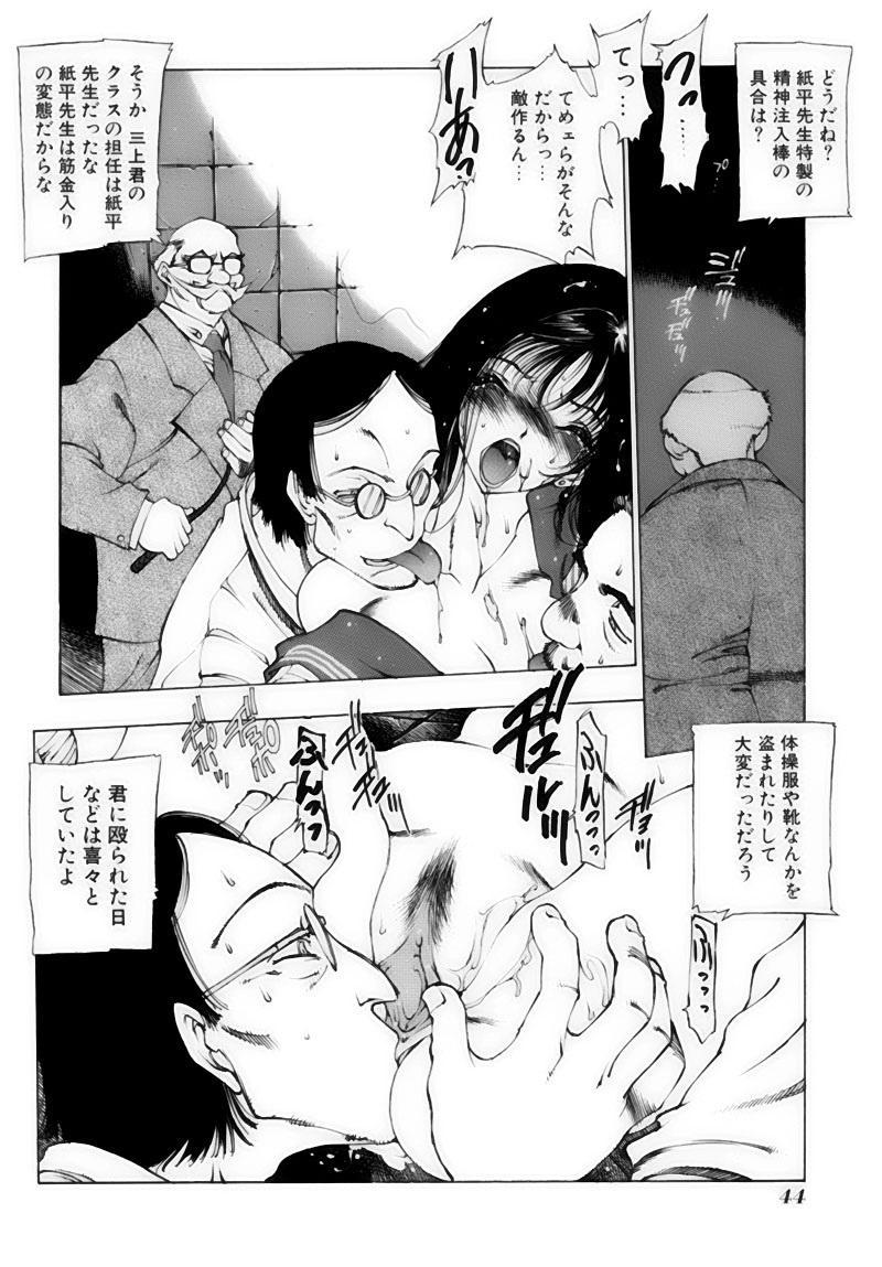 Shoujo Gahou 43