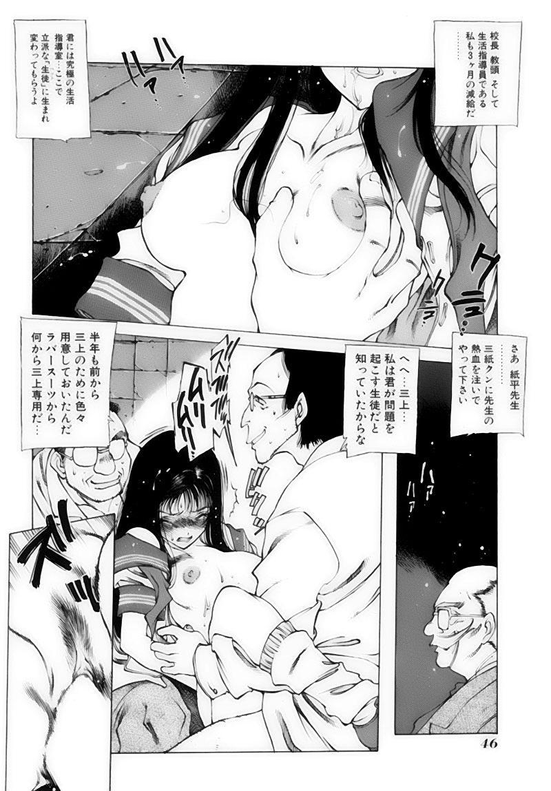 Shoujo Gahou 45