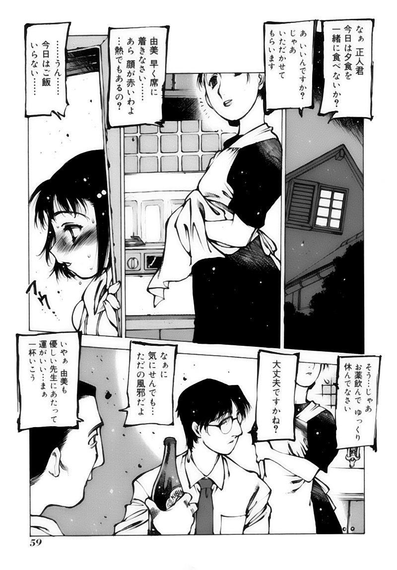 Shoujo Gahou 58