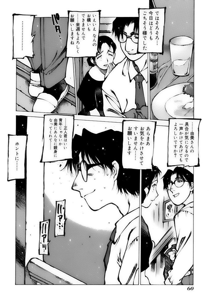 Shoujo Gahou 59