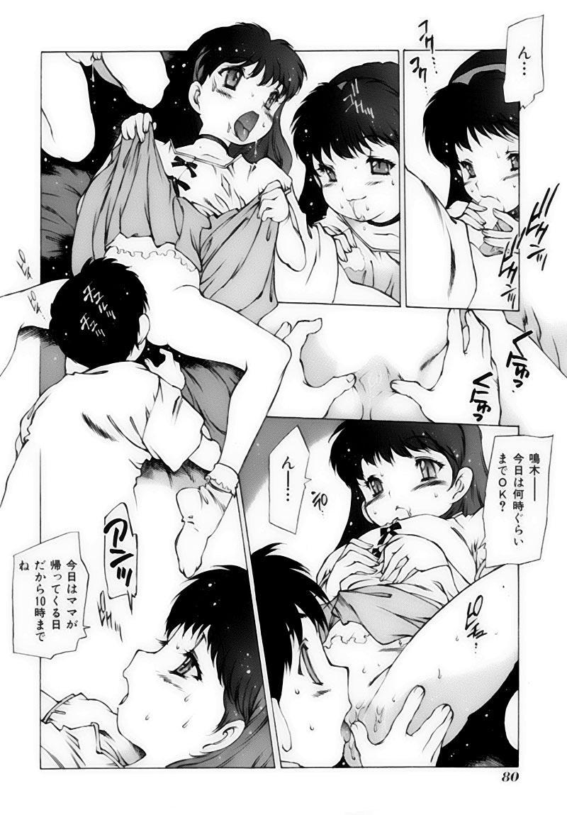 Shoujo Gahou 79